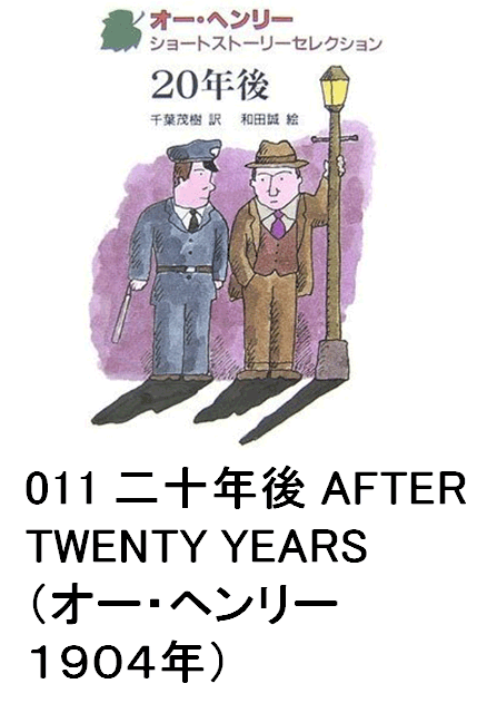 011 二十年後 AFTER TWENTY YEARS(オー・ヘンリー1904年)